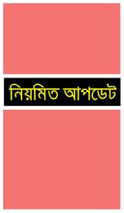 বাংলা মজার সব ফানি ও হাসির ভিডিও - náhled