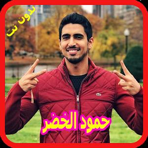 تنزيل اناشيد حمود الخضر بدون نت 2018 Humood Alkhudher