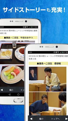 Shogi Live Subscription 2014 6.28 screenshots 8