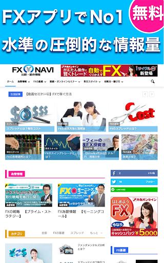 免費下載財經APP|FX比較 NAVI 初心者入門、為替デモ、バーチャルトレード app開箱文|APP開箱王