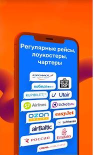 1БИЛЕТИК -SALE Flights and Hotels - náhled