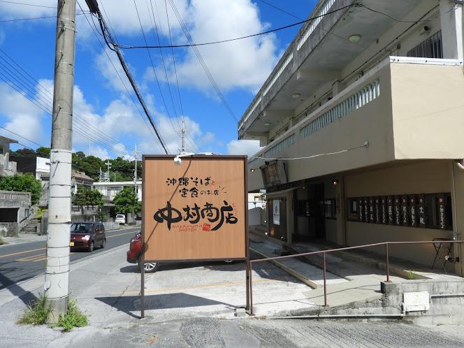 南風原町の 中村商店の看板