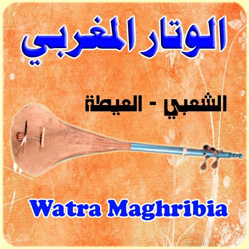 Watra Chaabi 2015