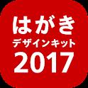 はがきデザインキット2017|挨拶状、ポストカードを簡単印刷 icon