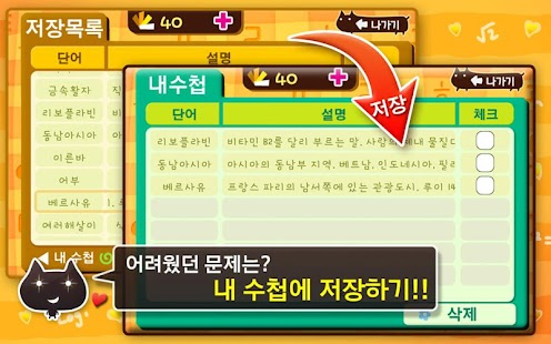 낱말왕 십자풀이- screenshot thumbnail