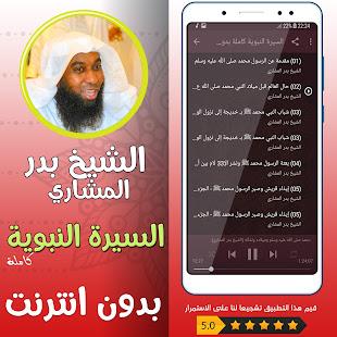 بدر المشاري السيرة النبوية بدون نت - سيرة الرسول