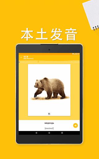 玩教育App|学习俄语 6000 单词免費|APP試玩