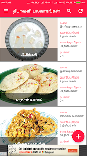 Homemade Easy Diwali Snacks Sweets Recipes Tamil - náhled