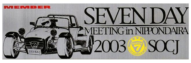 Photo: '03 SEVEN DAY MEETING in NIPPONDAIRA. SOCJ Member's Plate.