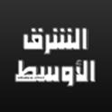 Asharq Al-Awsat (AR Mobile) icon