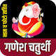 Download गणेश चतुर्थी- Photo Cards For PC Windows and Mac