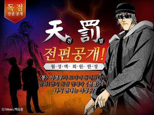 만화1번지–무료만화 천벌 짱 도시정벌 만화일번지
