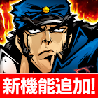 押忍!番長2 icon