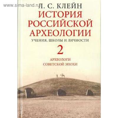 История российской археологии: учения, школы и личности