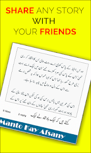 Manto Kay Afsany : Saadat Hasan Manto in Urdu for PC-Windows 7,8,10 and Mac apk screenshot 17