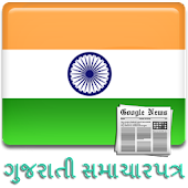 Gujarati News - All Newspapers