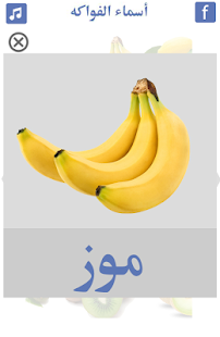 تعليم أسماء الفواكه - náhled