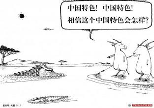 Photo: 蟹农场:中国特色