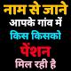 Pension List 2019 - All India APK