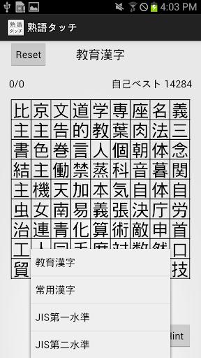 熟語タッチ - 無限に遊べる漢字パズル