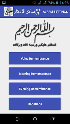 مذكر الاذكارAthkar Remembrance