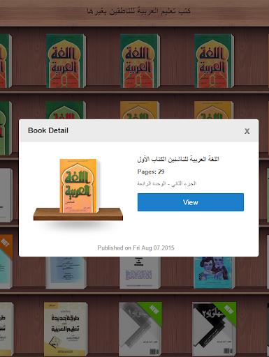 免費下載教育APP|Learn Arabic app開箱文|APP開箱王