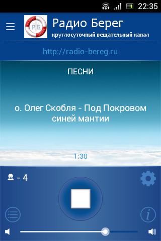 Радио Берег