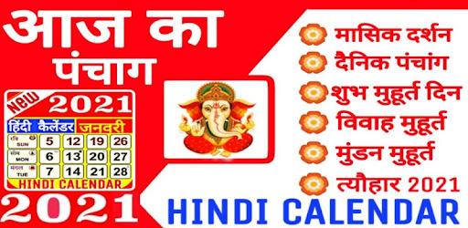 Hindi Calendar 2021 : हिंदी कैलेंडर 2021 | पंचांग