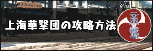 上海華撃団 攻略方法 バナー