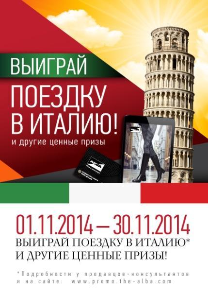 \\Twiga\files\PR\Валерия Лозинская\ALBA\Пресс-релизы\2014\10_октябрь\Konkurs_Italy_ALBA.jpg