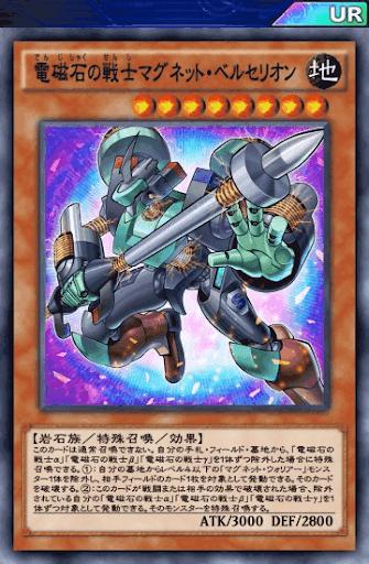 磁石の戦士