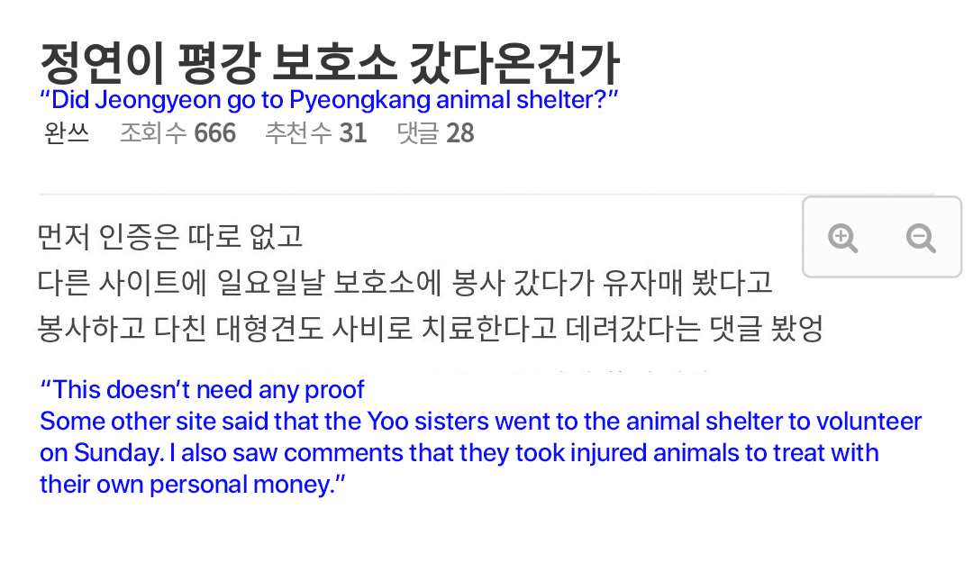 jeonyeon seungyeon animal shelter 1 copy