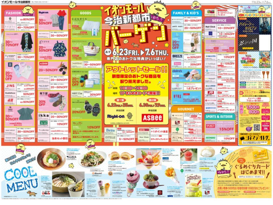 A163.【今治新都市】イオンモールバーゲン02.jpg