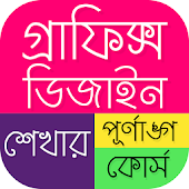graphics design app bangla