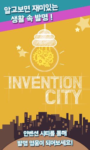인벤션시티: 발명가의 도시