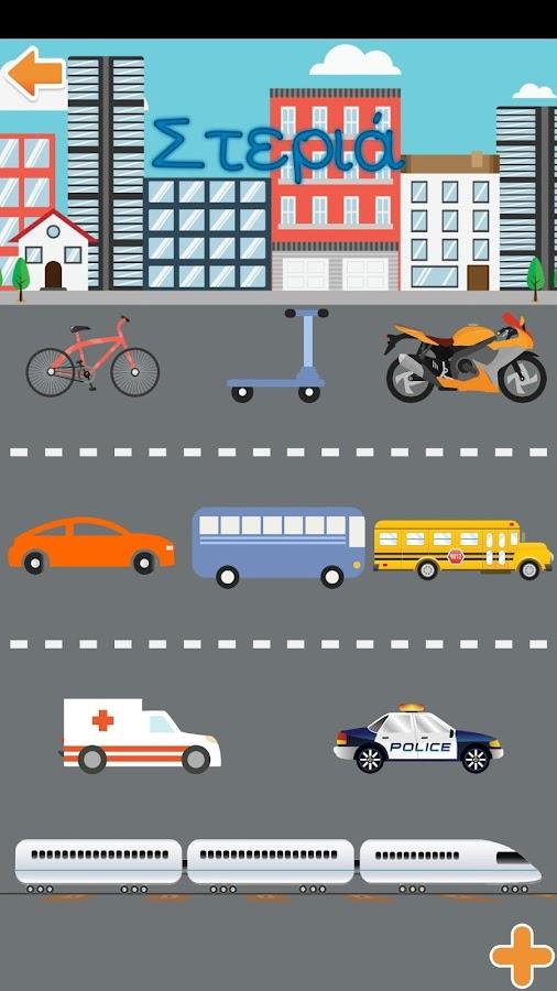 Μαθαίνω τα Μέσα Μεταφοράς - στιγμιότυπο οθόνης