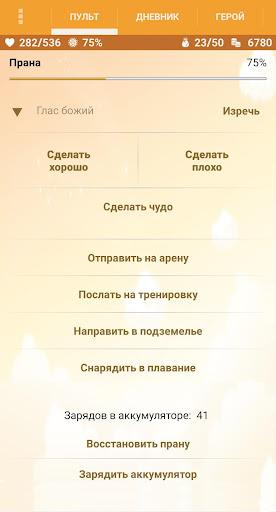 u0413u043eu0434u0432u0438u043bu043bu044c 7.4.2 screenshots 3