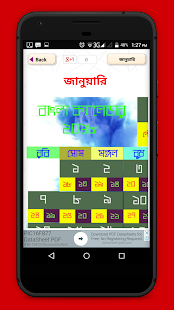 bangla english arabic calendar 2018 কেলেন্ডার ২০১৮ - náhled