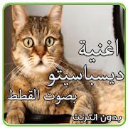اغنية ديسباسيتو بصوت القطط