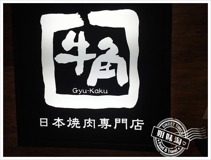 牛角日本燒肉專門店-漢神巨蛋店