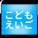 ひらがな・カタカナだけの英単語 こどもえいご - Androidアプリ