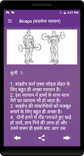 Gym Guide in Hindi - náhled