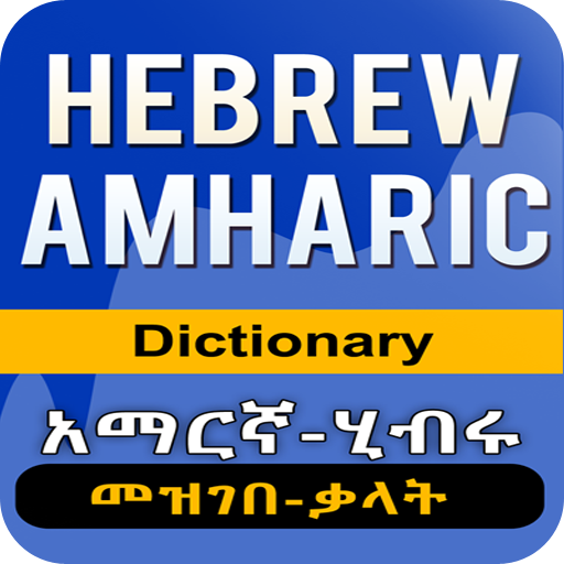 Amharic Hebrew Dictionary - አማርኛ - ሂብሩ መዝገበ-ቃላት Android APK Download Free By Kabo Dynamics