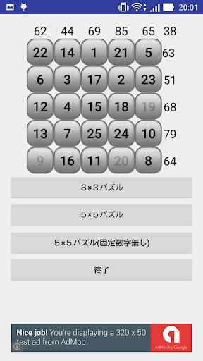 数字パズル 魔方陣