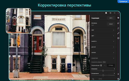 Adobe Lightroom - Фоторедактор Screenshot