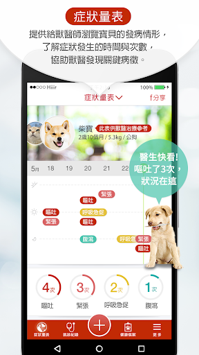 android模擬器 bluestack 用電腦玩android遊戲app - 免費軟體下載