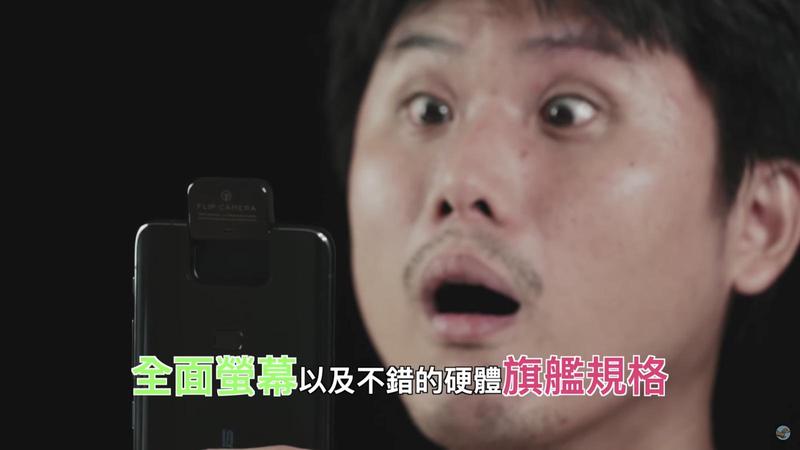ZenFone 6 使用六個月心得 - 2