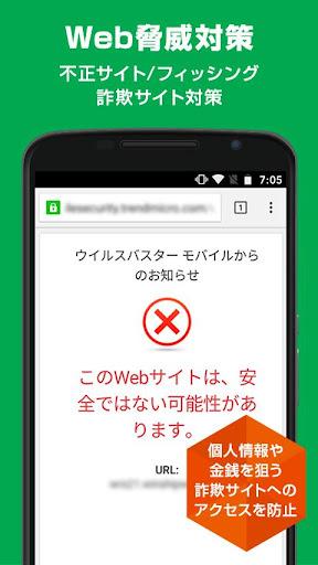 VirusBuster Mobile for PC