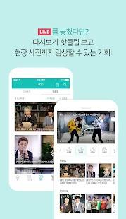 해요TV - 실시간 스타 라이브, 해요TV - náhled