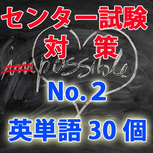 教育のセンター試験対策英単語30-No.2頑張れ受験生! LOGO-記事Game